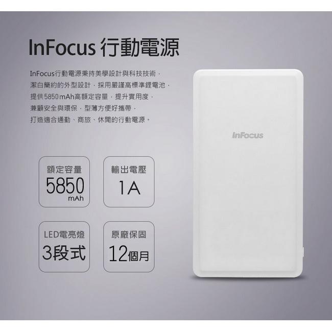 InFocus行動電源 9200mAh (UP130030)
