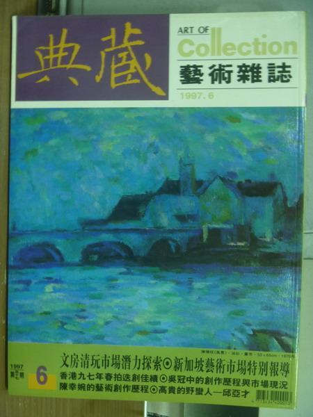 【書寶二手書T1/雜誌期刊_PLA】典藏藝術雜誌_1997/6_文房清玩市場潛力探索等