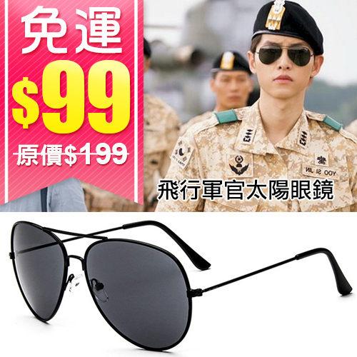 (99免運) 太陽後裔 飛行軍官太陽眼鏡