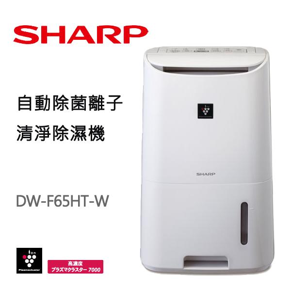 【限量現貨】SHARP夏普 6.5L 清淨除濕機 DW-F65HT-W 智慧除濕