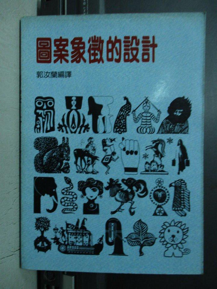 【書寶二手書T8/藝術_NAY】圖案象徵的設計_郭汝蘭