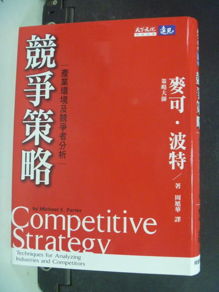 【書寶二手書T1/財經企管_IPQ】競爭策略:產業環境及競爭者分析_原價500_麥可波特