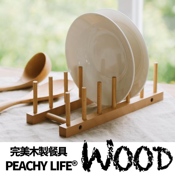 餐具 木頭 廚房用品【V0017】PEACHY LIFE木製盤架 MIT台灣製 完美主義