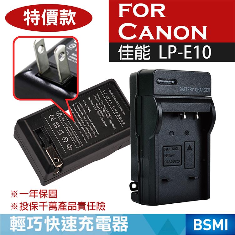 特價款@幸運草@Canon LP-E10充電器1100D 1200D Kiss X50 X70 Rebel T3一年保固