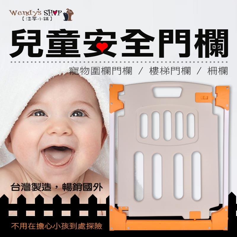 ☆溫蒂小舖☆外銷歐洲市場 兒童安全門欄/ 寵物圍欄門欄/樓梯門欄/柵欄 MIT
