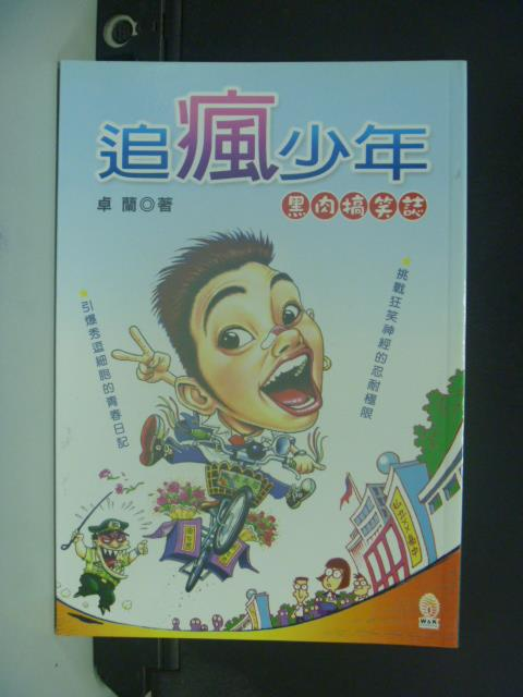 【書寶二手書T1/兒童文學_GRU】追瘋少年-黑肉搞笑誌_卓蘭