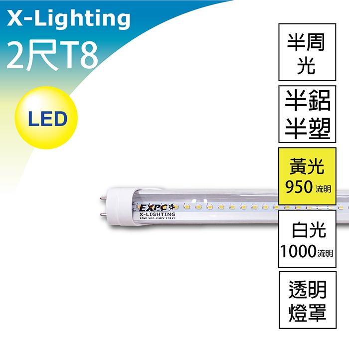 2年保固 1000流明 LED T8 10W 2尺 燈管 (透明) 白光/黃光 EXPC X-LIGHTING