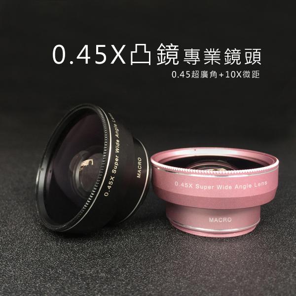 【酷創意】超廣角0.45X + 10X微距 手機外接鏡頭 手機大鏡頭可用相機 DV部分可用