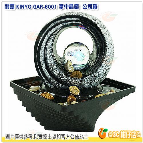 耐嘉 KINYO GAR-6001 掌中晶鑽 公司貨 手工製 七彩情境燈 流水飾品 風水球 招財 風水用品