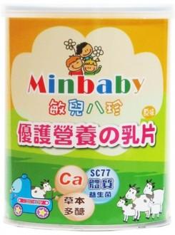 『121婦嬰用品館』敏兒八珍 優護營養の乳片(羊乳片) - 原味
