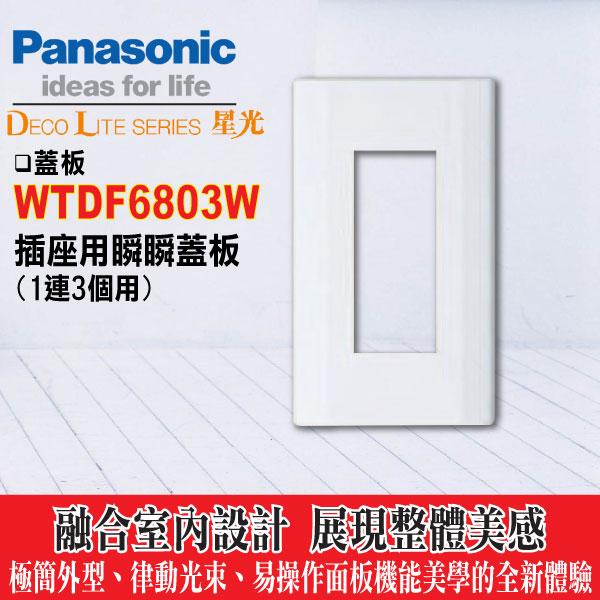 《國際牌》星光系列WTDF6803W卡式插座用一連三穴蓋板(1連3個用) -《HY生活館》水電材料專賣店