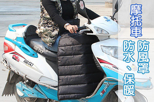 BO雜貨【YV1844】摩托車防風罩 機車防風罩 防水罩 保暖罩 騎車保暖