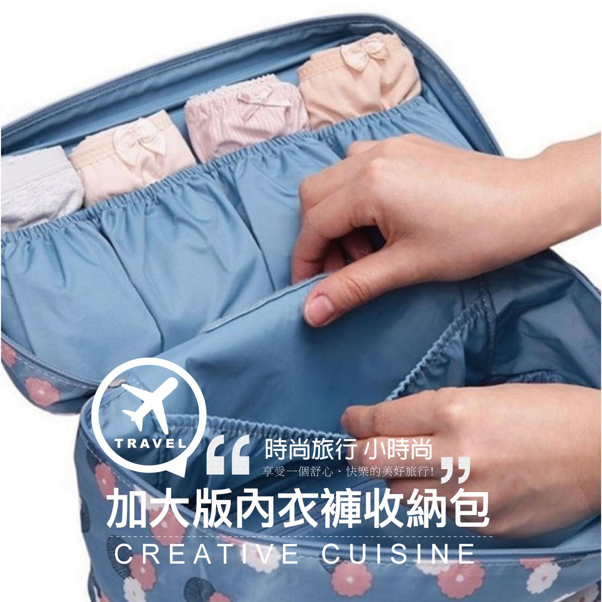加大版內衣褲收納包【PA-023】內衣 內褲 衣櫃 收納 收納盒 韓版新款