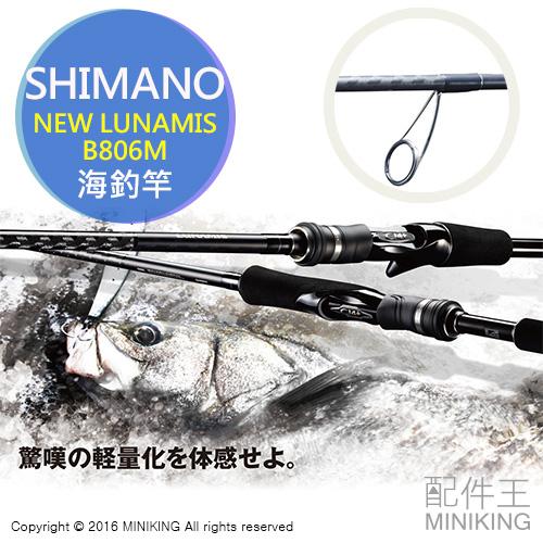 【配件王】日本代購 SHIMANO NEW LUNAMIS B806M 海釣竿 2016 新款 非 B806ML