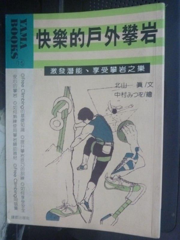 【書寶二手書T6/體育_JMQ】快樂的戶外攀岩_北山真文