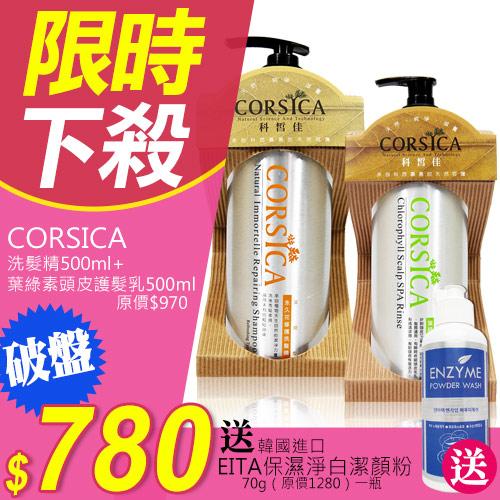 CORSICA 科皙佳洗髮精 送護髮乳500ml 加碼再送 韓國原裝進口EITA保濕淨白潔顏粉 霖威代理