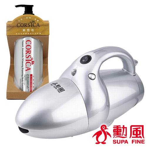 勳風 威鯨手提式輕巧吸塵器 (全配) HF-3213 贈科皙佳身體乳500ml x1