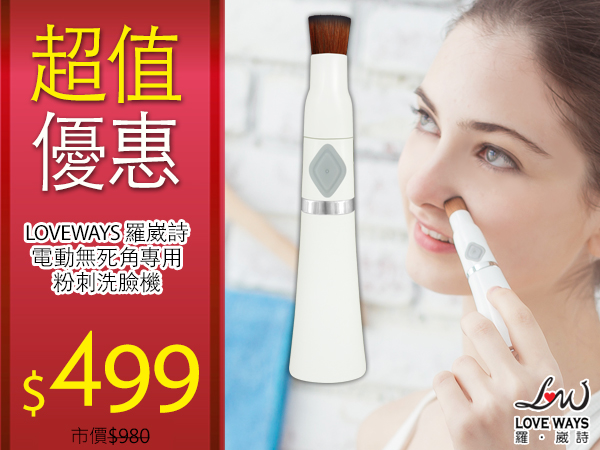【Love Ways 羅崴詩】電動無死角專用粉刺洗臉機/洗臉刷