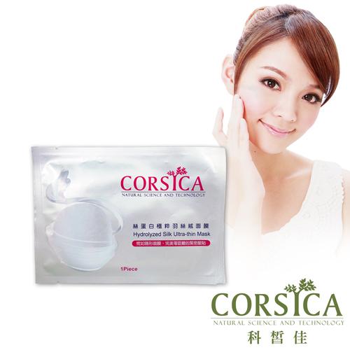 【CORSICA 科皙佳】絲蛋白極粹羽絲絨面膜