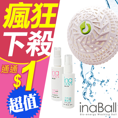 inaBall 嬰兒生物能寶寶球洗衣球 通通只要一元,限量108顆 一人限購一個 霖威代理