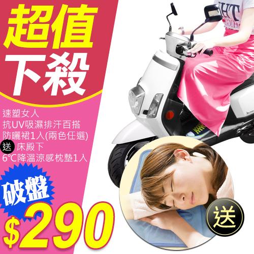 速塑女人 抗UV 吸濕排汗 百搭防曬裙 綁帶款(粉紅) 加贈床殿下ICECOOL酷冷墊冷氣墊x1