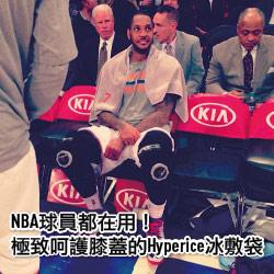 [裝備測試] NBA球員都在用! 極致呵護膝蓋的Hyperice冰敷袋