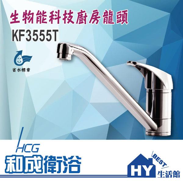 HCG 和成 KF3555T 生物能科技廚房龍頭 -《HY生活館》水電材料專賣店