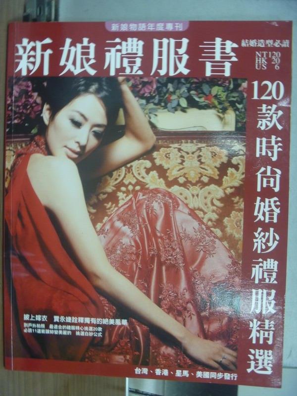 【書寶二手書T1/雜誌期刊_PCM】新娘禮服書