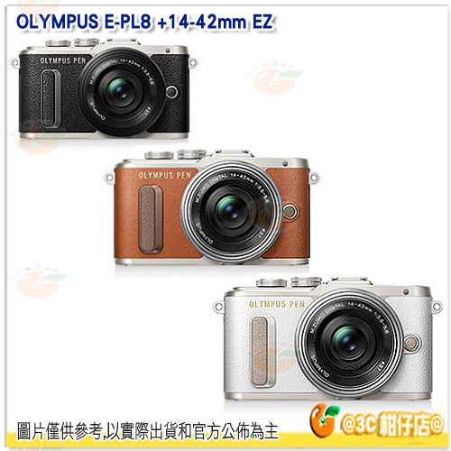 現貨 11/30前申請送原廠電池+32G+鋰電+相機包+保護鏡等好禮 OLYMPUS PEN E-PL8 14-42mm EZ 單鏡組 EPL8 M1442-EZ 元佑公司貨
