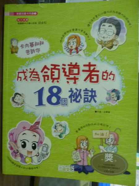 【書寶二手書T6/少年童書_PAW】成為領導者的18個秘訣_金慧蓮