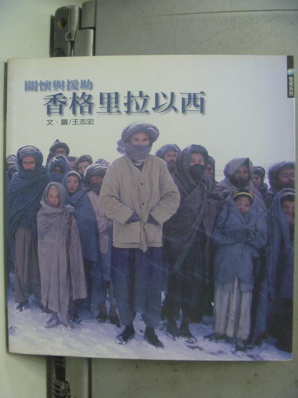 【書寶二手書T1/地理_HDL】香格里拉以西_原價320_王志宏