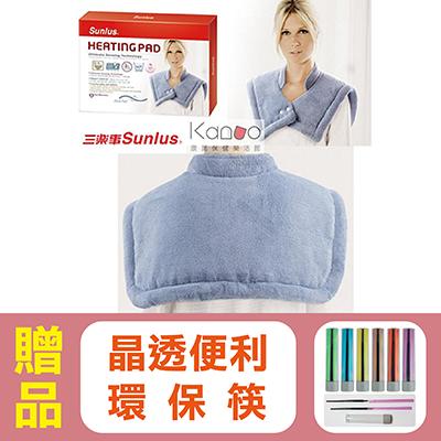 【Sunlus三樂事】暖暖頸肩雙用熱敷柔毛墊(可水洗)MHP1010/SP1003,贈品:晶透便利環保筷x1