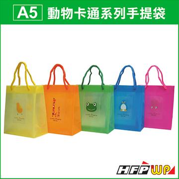 HFPWP A5手提袋卡通亮彩PP環保無毒 防水 台灣製 US318 / 個