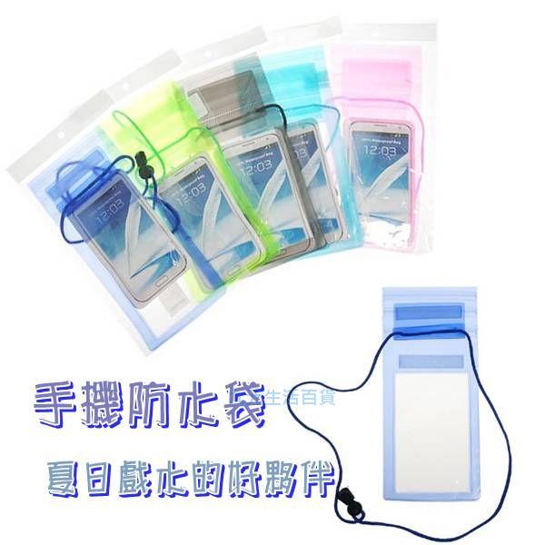 【九元生活百貨】HW-252手機防水袋 潛水袋