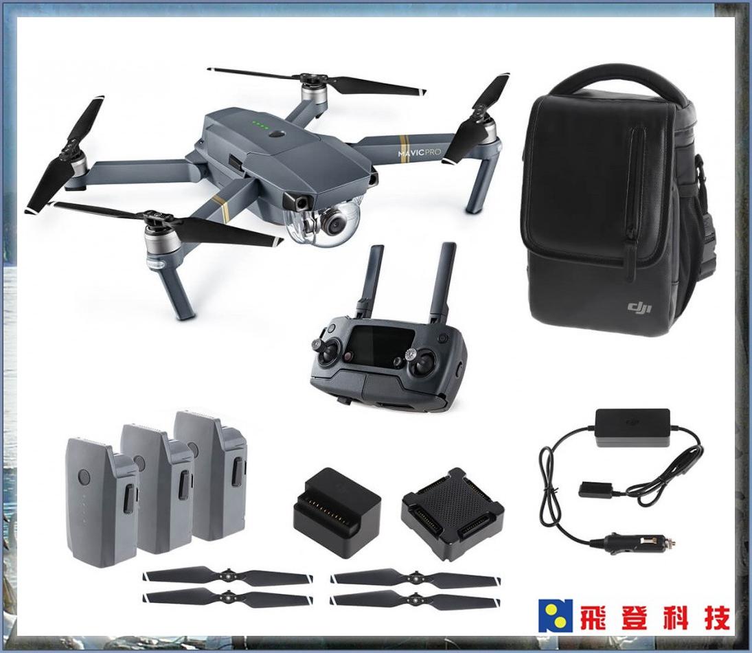 【空拍機】DJI Mavic Pro Combo 贈包包+車充+螺旋槳+電池管家+移動電源轉接器+2顆電池(共3顆)超穩定 空拍機