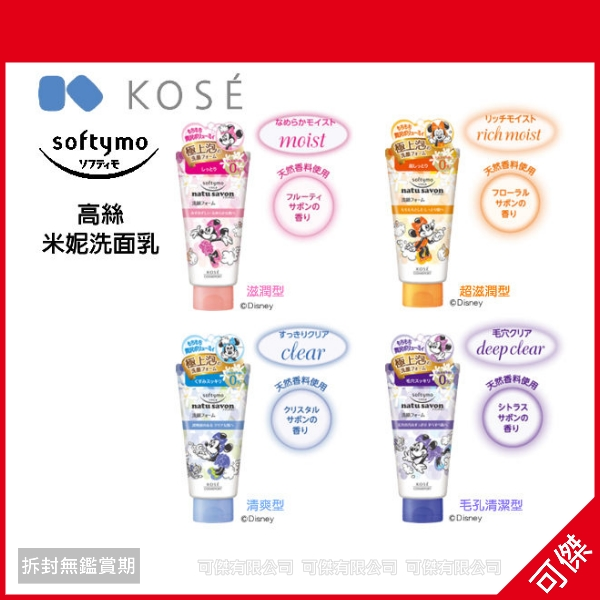 可傑 Kose 高絲 softymo 米妮洗面乳 (130g) 4款可選