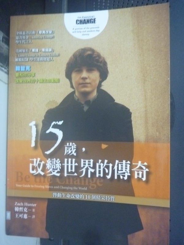 【書寶二手書T8/勵志_LEO】15歲,改變世界的傳奇_Hunter Zach, 王可惠