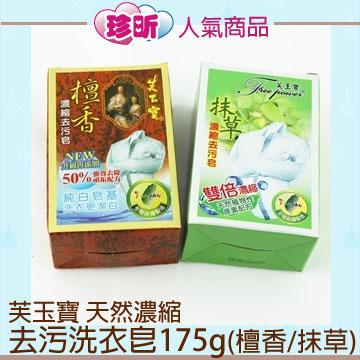 【珍昕】 珍昕團購 芙玉寶天然濃縮去污洗衣皂175g(檀香/抹草)1打12入