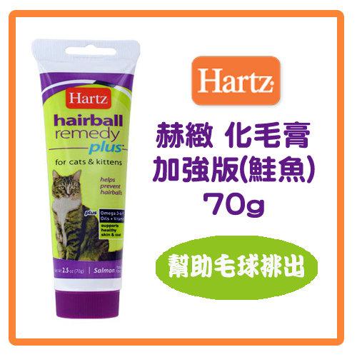 【力奇】赫緻 化毛膏 - 加強版(鮭魚)70g-210元>可超取(E262B01)