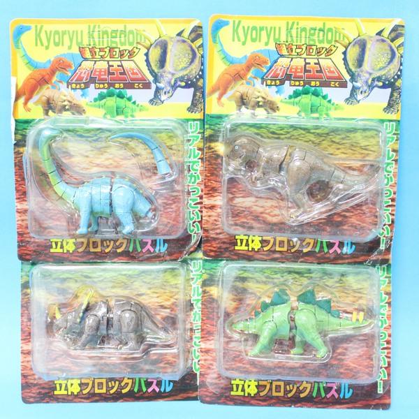 恐龍王國 4D恐龍積木模型公仔 (共有4款)/一款入{促40}~錸