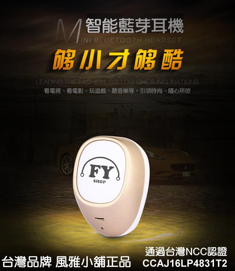 【風雅小舖】台灣品牌 FY-MINIC迷你超小入耳式立體聲藍芽耳機 支持通話、聲控接聽和聽音樂 左右耳都可戴 藍牙耳機