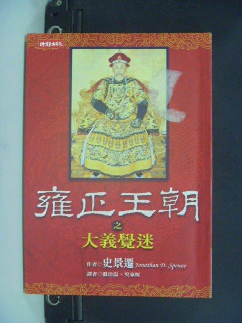【書寶二手書T2/一般小說_JHE】雍正王朝之大義覺迷_溫洽溢, 史景遷