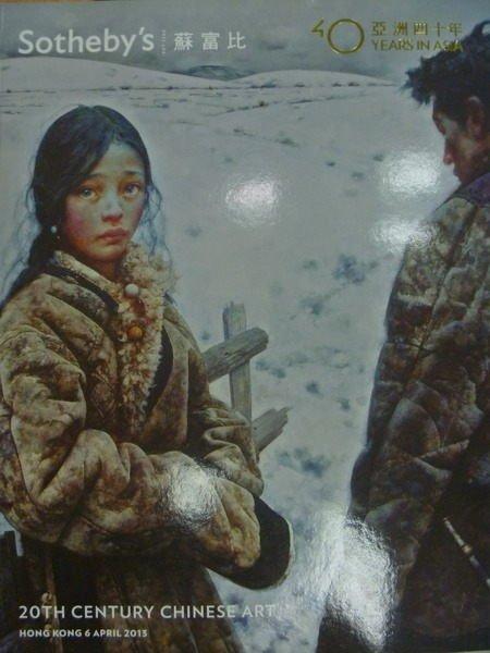 【書寶二手書T9/收藏_ZJD】Sothebys_2013/4/6_20th Century Chinese Art
