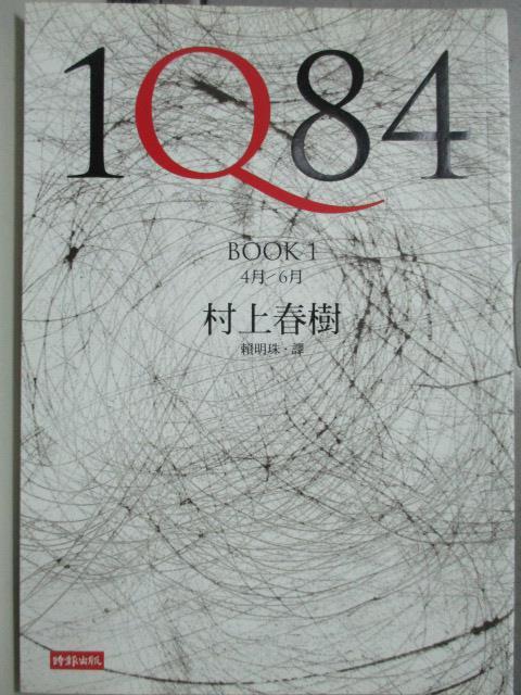 【書寶二手書T1/翻譯小說_HQU】1Q84 Book1_原價350_村上春樹