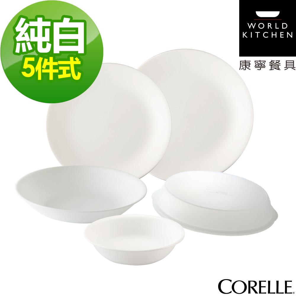 【美國康寧CORELLE】純白5件式餐盤組(521)