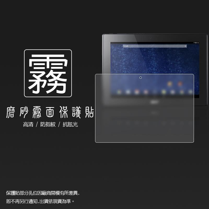 霧面螢幕保護貼 Acer Iconia Tab 10 A3-A30 平板保護貼