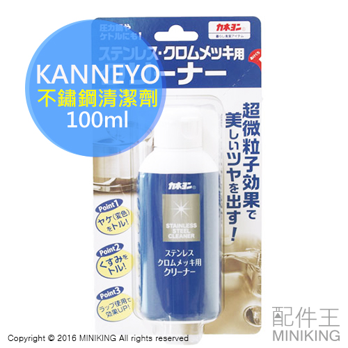【配件王】現貨 日本製 KANNEYO 不鏽鋼清潔劑 100ml 生鏽 油汙 油垢 刷鍋 燒焦 去汙