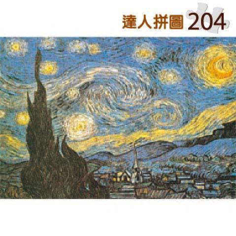 204片達人拼圖 名畫系列:梵谷-星夜