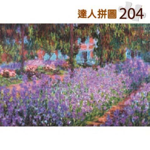 204片達人拼圖 名畫系列:莫內-花園裡的鳶尾花