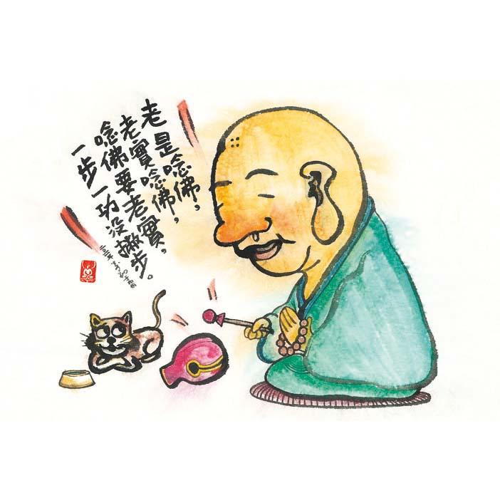S300片拼圖 游景翔創作系列: 小和尚K心經